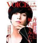 中古声優雑誌 付録付)TVガイドVOICE STARS vol.6