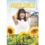 中古声優雑誌 付録付)B.L.T. VOICE GIRLS 35
