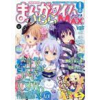 中古コミック雑誌 まんがタイムきららMAX 2014年09月号