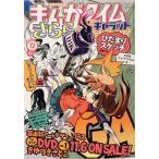 中古コミック雑誌 まんがタイムきらら キャラット 2009年12月号