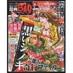 中古コミック雑誌 実話ナックルズ漫画BAD VOL.2