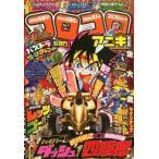 中古コミック雑誌 付録無)コロコロアニキ2号 2015年4月号