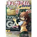 中古コミック雑誌 まんがタイムきらら キャラット 2009年9月号