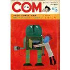 中古コミック雑誌 付録無)COM 1968年5月号 コム