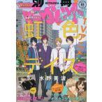 中古コミック雑誌 別冊マーガレットSister 秋フェス03号 2015年12月号