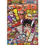 中古コミック雑誌 付録付)コロコロアニキ4号 2015年11月号