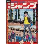 中古コミック雑誌 週刊少年ジャンプ 1970年10月12日号 NO.42