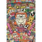 中古コミック雑誌 付録無)月刊コロコロコミック 1993年11月号 No.187