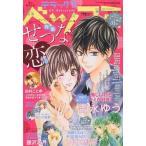 中古コミック雑誌 デラックス ベツコミ 2015年12月号増刊