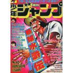 中古コミック雑誌 週刊少年ジャンプ 1979年10月15日号 No.42