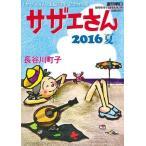 中古コミック雑誌 サザエさん 2016夏