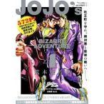 中古コミック雑誌 ジョジョの奇妙な冒険 第4部 ダイヤモンドは砕けない 総集編 Vol.6