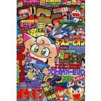 中古コミック雑誌 付録無)コロコロコミック 1996年11月号