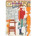 中古コミック雑誌 アワーズ・ガール ヤングキングアワーズ増刊 2000年12月号 OURS girl
