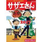中古コミック雑誌 サザエさん 2017