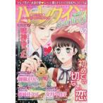 中古コミック雑誌 ハーレクインdarling! Vol.62 2017年2月号
