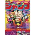中古コミック雑誌 週刊少年ジャンプ 1980年3月17日号 No.11