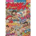 中古コミック雑誌 ランクB)月刊わんぱっくコミック 1987年8月夏休み大増刊号
