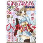 中古コミック雑誌 まんがタイムきらら キャラット 2010年2月号