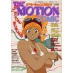 中古コミック雑誌 THE MOTION COMIC 1984年10月号 VOL.9 ザ・モーション コミック
