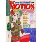 中古コミック雑誌 THE MOTION COMIC 1984年08月号 VOL.8 ザ・モーション コミック