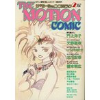 中古コミック雑誌 THE MOTION COMIC 1985年02月号 VOL.11 ザ・モーション コミック