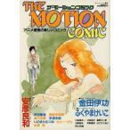 中古コミック雑誌 THE MOTION COMIC ザ・モーション コミック