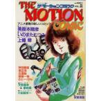 中古コミック雑誌 THE MOTION COMIC VOL.2 ザ・モーション コミック