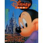 中古アニメ雑誌 Disney FAN 東京ディズニーランドスペシャル 1997年6月号 ディズニーファン