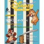 中古アニメ雑誌 付録付)Disney FAN 2015年6月号 ディズニーファン