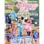 中古アニメ雑誌 Disney FAN 2015年6月号 増刊 ディズニーファン