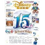 中古アニメ雑誌 Disney FAN 2016年6月号 増刊 ディズニーファン