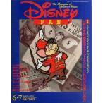中古アニメ雑誌 Disney FAN 1996年6月号・7月号 ディズニーファン