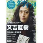 中古カルチャー雑誌 ダ・ヴィンチ 2015年7月号 NO.255