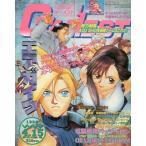 中古ゲーム雑誌 GAMEST 1998/4/15 No.219