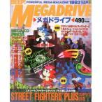 中古ゲーム雑誌 BEEP!メガドライブ1993年10月号