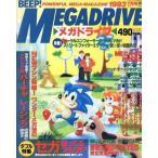 中古ゲーム雑誌 BEEP!メガドライブ1993年7月号