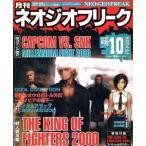 中古ゲーム雑誌 付録付)ネオジオフリーク 2000年10月号