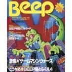 中古ゲーム雑誌 Beep 1989年1月号 ビープ