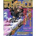中古ゲーム雑誌 付録付)電撃スーパーファミコン 1995年1月6日1月20日合併号 No.1