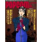 ショッピング09月号 中古ゲーム雑誌 付録付)POPCOM 1991年09月号 ポプコム