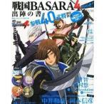 中古ゲーム雑誌 付録付)戦国BASARA4戦国創世!出陣の書 2014年3月号