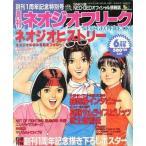 中古ゲーム雑誌 付録付)ネオジオフリーク 1996年6月号