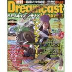 中古ゲーム雑誌 CD付)Dreamcast Magazine 2001年2月9日増刊号 ドリームキャストマガジン