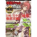 中古ゲーム雑誌 城姫クエストマガジン Vol.1