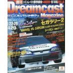 中古ゲーム雑誌 Dreamcast Magazine 1999年01月22・29日号 vol.3 ドリームキャストマガジン