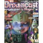 中古ゲーム雑誌 Dreamcast Magazine 2001年3月23・30日号 vol.9 ドリームキャストマガジン