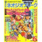 中古ゲーム雑誌 付録付)ネオジオフリーク 1997年6月号