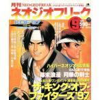中古ゲーム雑誌 付録付)ネオジオフリーク 1997年9月号