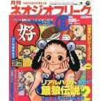 中古ゲーム雑誌 付録付)ネオジオフリーク 1998/6(別冊付録1点)
